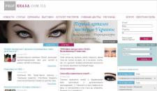 Портал мастеров красоты Украины